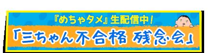 sannaka-motokatsu_03