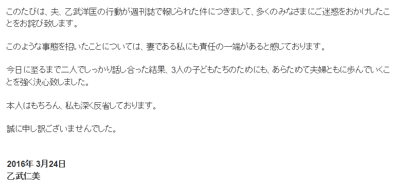 ototake-hitomi-apology_01