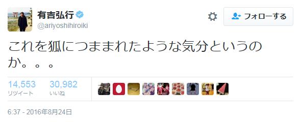 ariyoshi-fox_01