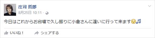 shouji-tetsuo-missing_01