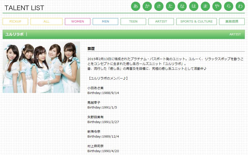 umakoshi-sachiko-platinum_01
