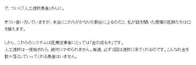 hasegawa-yutaka-blog-copy-paste_04