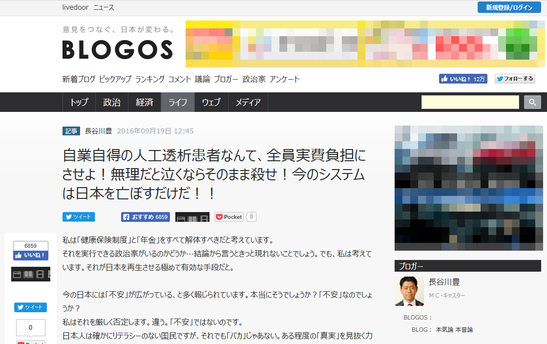 hasegawa-yutaka-blog-title_03